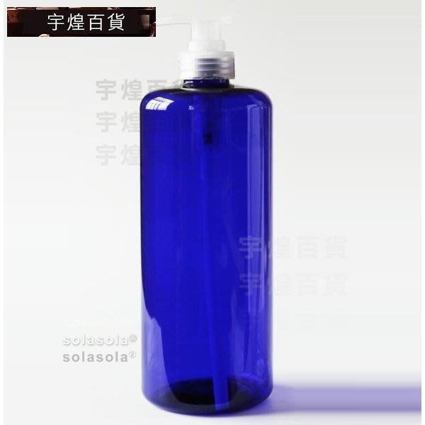 《宇煌》乳液瓶藍色瓶+黑色鴨嘴樣品瓶洗髮精瓶分裝瓶空瓶空罐1000ml配鴨嘴蓋塑膠圓形PET瓶保養品容器_RdRR