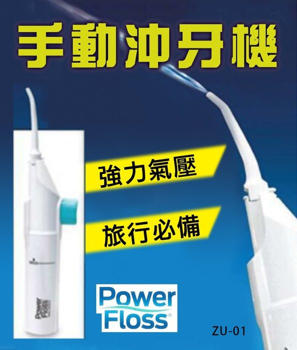 【傻瓜批發】(ZU-01)手動沖牙機 Power Floss洗牙器 假牙齒清潔器 牙套潔牙器 沖牙器 洗牙機 牙刷牙線
