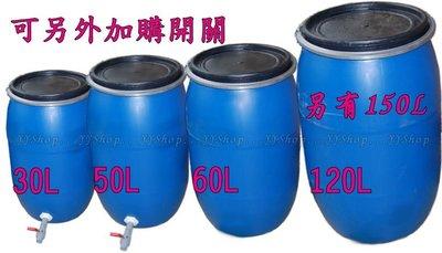 《上禾屋》150L廚餘桶水龍頭款(加水塔用開關閥接頭) 化學桶、發酵桶、運輸桶、密封桶、泉水桶、蓄水桶、油桶、容器