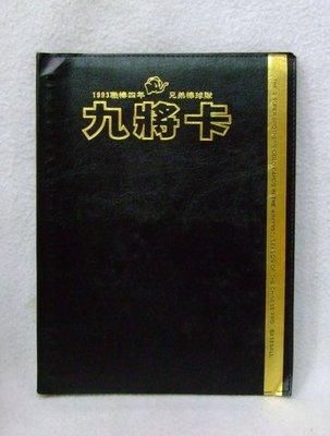 二手舖~1993職棒四年 兄弟象棒球隊 九將卡( 九大球員親筆簽名) 跳蚤