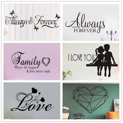 #現貨 壁貼情侶夫妻愛情 I Love You Forever 情人節浪漫婚禮婚慶佈置裝飾丘比特愛心比心熱戀接吻牆貼貼紙