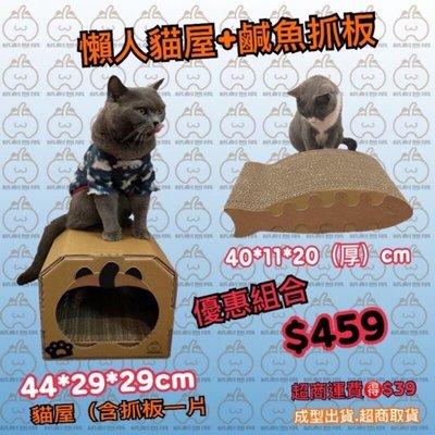 超值組合 貓屋 + 鹹魚造型抓板貓窩