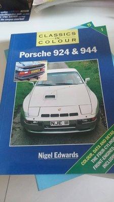 英國原版 PORSCHE 944 介紹專書 全彩印刷 絕版珍藏 品相如新 無破無損500免運