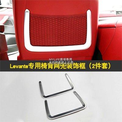 9CFB5 椅背網兜裝飾框貼片蓋ABS電鍍levante瑪莎拉蒂MASERATI內飾改裝內裝精品零件汽車材料
