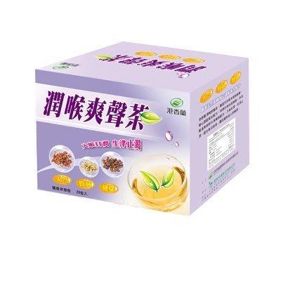 港香蘭 潤喉爽聲茶 20包/盒 愛美生活館 公司貨中文標【KSL020】