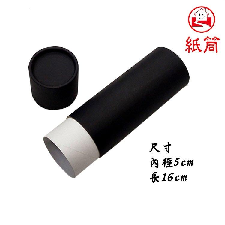 紙筒筆筒收納畫筒紙管禮盒紙筒收藏紙筒內徑5cm*16m卡紙黑色happy玩家