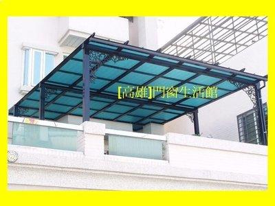 [高雄]門窗生活館(3-1)~歐風日式採光罩~,安全快速捲門,氣密窗,隔音窗,折疊紗窗