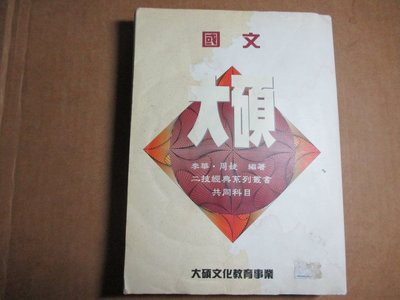 【鑽石城二手書】二技 國文 大碩  李華 周婕 1996鼎茂出版  原價390 有一些水痕