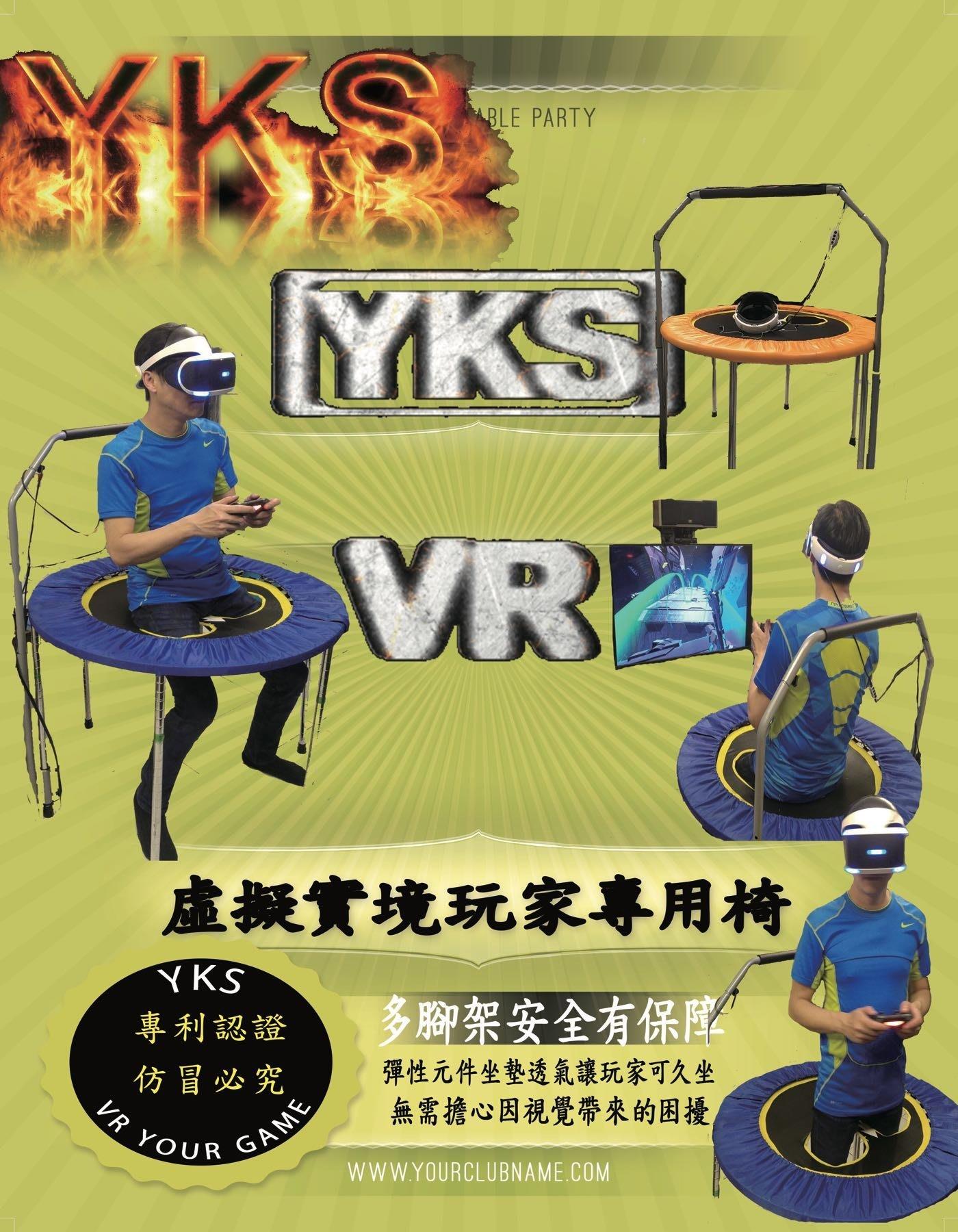 家用 VR 專用椅
