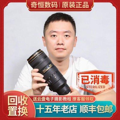 Nikon尼康70-200mm 2.8G II VR防抖二代 大竹炮二手單反鏡頭 【金铭】~xle202630