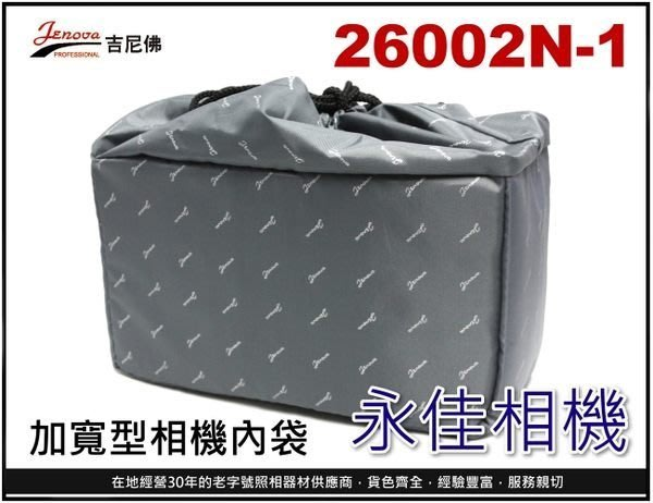永佳相機_JENOVA 吉尼佛 26002N-1 背袋 內袋 相機內套 相機包  一機兩鏡 。現貨中。