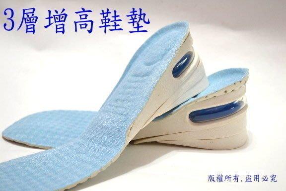 *全新四代款*7cm三層氣墊增高鞋墊*只有女款