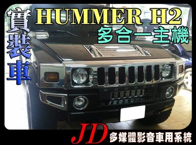 【JD 新北 桃園】HUMMER H2 悍馬 多合一主機 PAPAGO 導航王 HD數位電視 360度環景系統 BSM盲區偵測 倒車顯影 手機鏡像。實車安裝