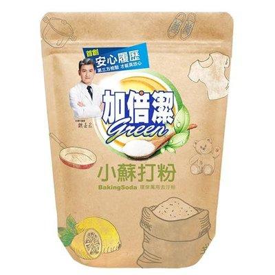 『小蘇打』加倍潔小蘇打粉 溫和環保可完全被分解 輕松清潔污垢並去除異味 1kg