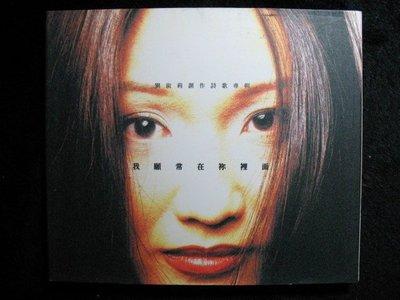 劉淑莉 - 創作詩歌專輯 - 我願常在你裡面 - 1988年版 - 保存佳 - 301元起標