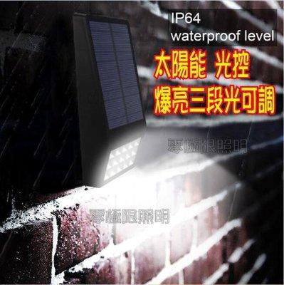 ✦附發票✦歐美熱銷 【爆亮太陽能LED壁燈】15LED 免接線 庭院燈 投射燈 探照燈 花園燈 戶外防水 光控三段可調