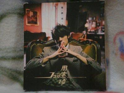 周杰倫cd=葉惠美 cd+vcd (2003年發行)