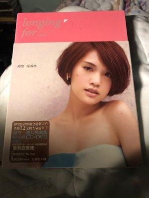 全新未拆 楊丞琳 仰望 (慶功典藏版) (CD + DVD)