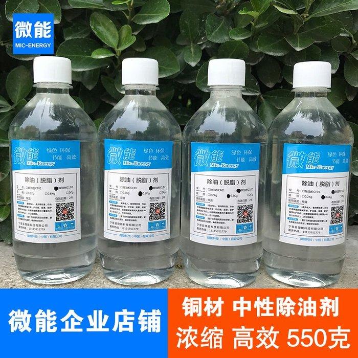 衣萊時尚-熱賣款 超聲波清洗劑 濃縮中性銅不銹鋼強力除油劑 工業重油污清洗劑