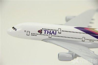 飛機模型 合金飛機模型 空客客機A380-800泰國航空 禮品擺件 18厘米 米可