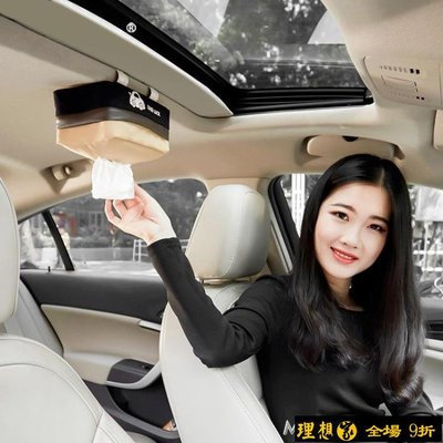 【9折免運】皮帆布拼接 車載遮陽板天窗紙巾盒掛式汽車用抽紙套創意車內用品【理想家】