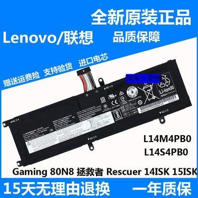聯想 拯救者14/15-ISK L14M4PB0 L14S4PB0 Rescuer 14/15ISK電池