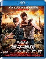 <<影音風暴>>(藍光電影1502)痞子英雄2:黎明再起(3D+2D)  藍光 BD  全125分鐘(下標即賣)48