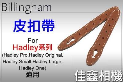 @佳鑫相機@(全新)Billingham白金漢 Front Straps背包前扣帶(褐)皮扣帶 for Hadley系列
