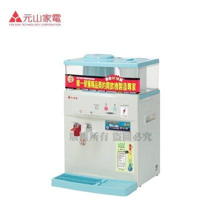 【♡ 電器空間 ♡】【元山牌】微電腦蒸汽式防火溫熱開飲機(YS-8369DW)