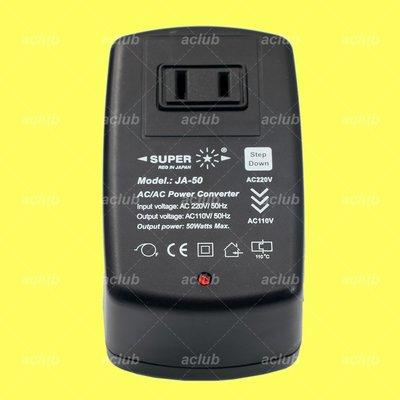 原裝正貨 - SUPER 50W 美國電器專用 變壓器 火牛 220V 230V 240V 轉 110V 120V