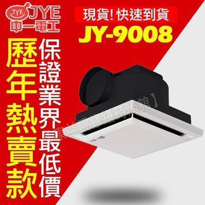 中一電工 JY-9008浴室通風扇 新款 培林馬達 排風扇 抽風機 換氣扇 【東益氏】售阿拉斯加 樂奇 台達 異味阻斷