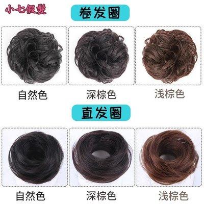 【小七假髪】真髮半丸子頭髮飾古裝女生造型假髮包直卷髮圈蓬松自然可愛盤髮器