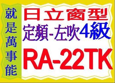 日立窗型冷氣RA-22TK含基本安裝~可議價~ 另售  RA-40QV1 RA-50WK RA-28TK