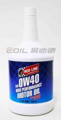 【易油網】RED LINE 0W-40 美國機油 酯類 0W40 mobil shell agip 台北市