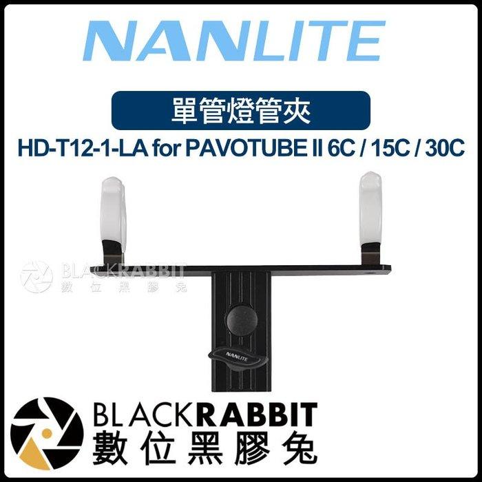 數位黑膠兔【 Nanlite 南光 PAVOTUBE HD-T12-1-LA 單管燈管夾 】 光棒 燈架 支架 腳架
