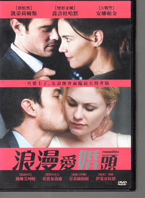 *老闆跑路*浪漫愛婚頭 DVD二手片,下標即賣,請看關於我