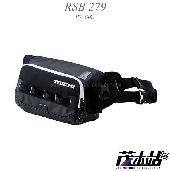 ❖茂木站 MTG❖ 日本 RS TAICHI RSB279 腰包 臀包 多色 防水 5L RSB 279 太極。黑白