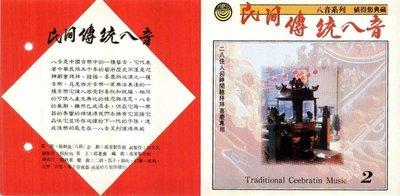 妙蓮華 CG-8202 民間傳統八音-二八佳人 CD