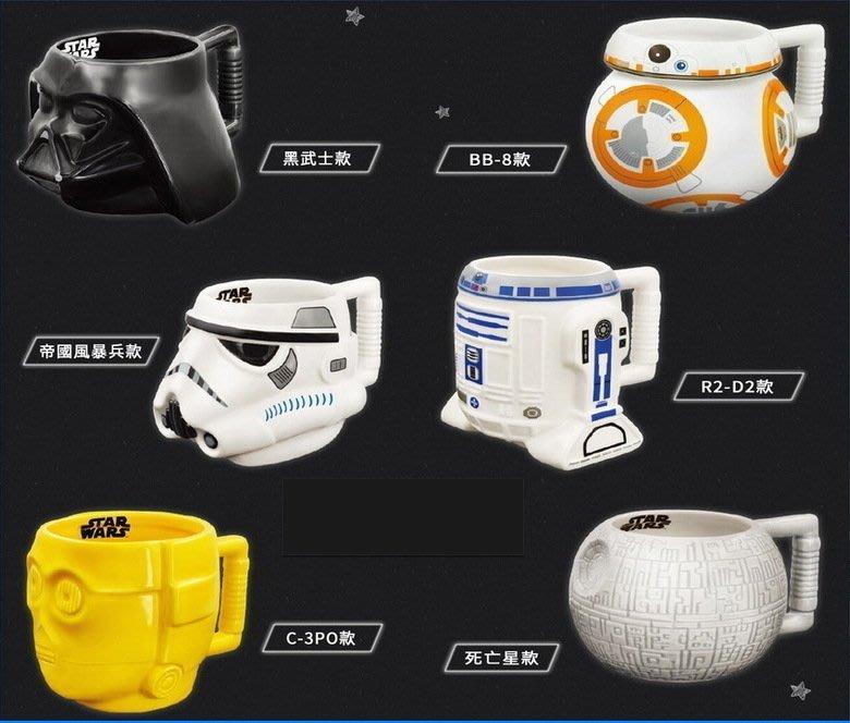 黑武士.帝國風暴兵.R2-D2.等現貨-7-11 STAR WTRS 星際大戰經典傳奇 3D立體馬克杯