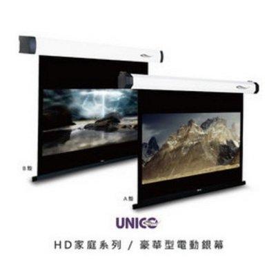 UNICO 攸尼可 BZ-120HD 120吋HD 16:9 宙斯系列席白電動銀幕(6年保固) 另售90 100 110 135HD