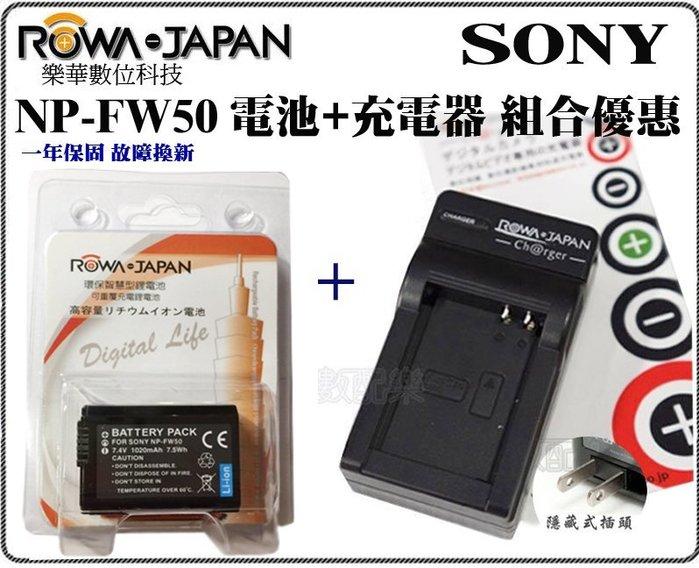 數配樂 樂華 ROWA SONY NP-W50 FW50 電池 + 充電器 NEX-5R NEX5 A6000 A6300 RX10 A5100