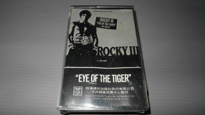 Rocky(洛基)『Eye of the Tiger』全新未拆 四海唱片出版  原版錄音帶  保存良好