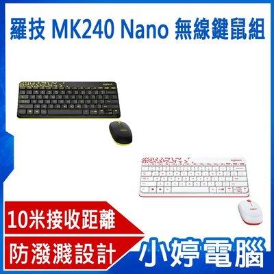 【小婷電腦*鍵盤】全新 羅技 MK240 Nano 無線鍵鼠組 黑色/黃邊 、白色/紅邊 無線/快速鍵