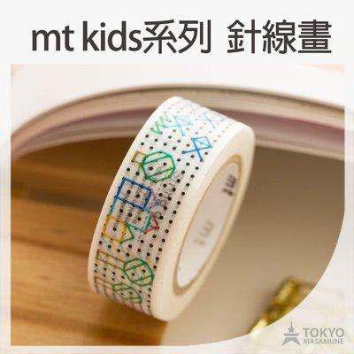 【東京正宗】日本 mt masking tape 紙膠帶 mt kids 系列 針線畫 MT01KID025