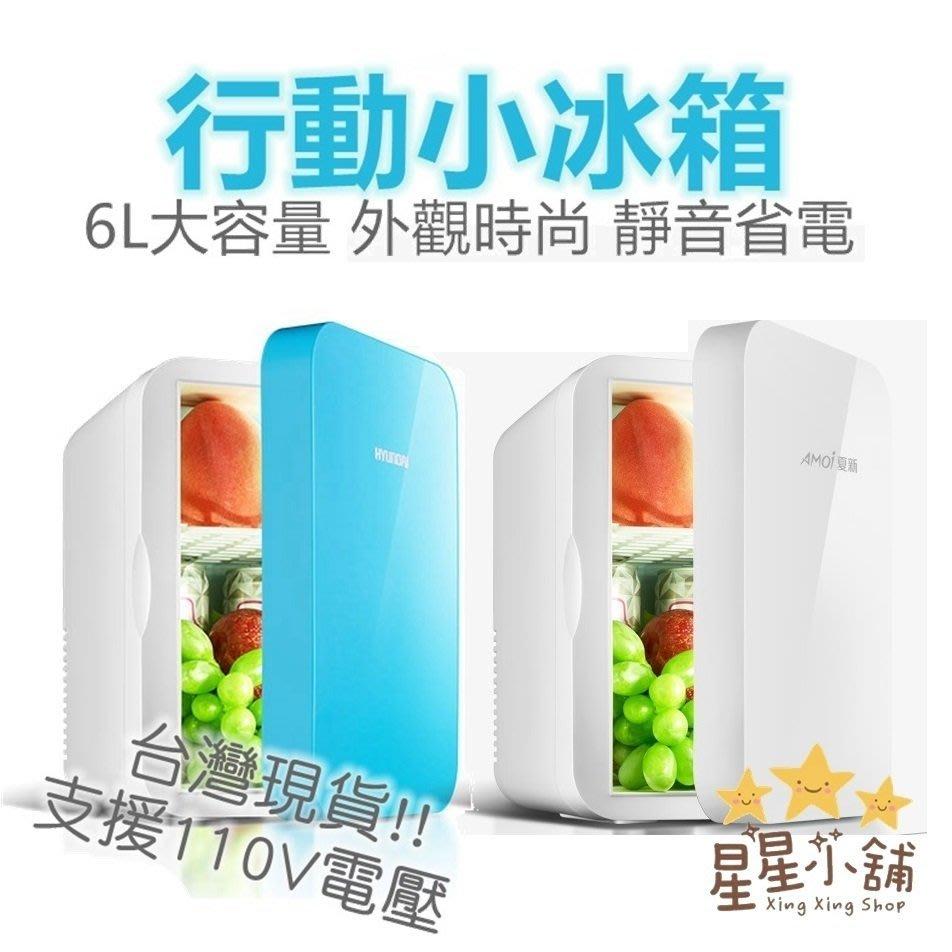 HYUNDAI現代6L家車兩用迷你小冰箱 行動 加熱 宿舍 攜帶 宿舍 母乳保鮮 靜音 安靜 容量