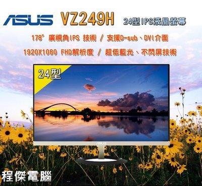 『高雄程傑電腦』ASUS 華碩 VZ249H 24型/不閃屏/低藍光/HDMI /IPS面板【實體店家】