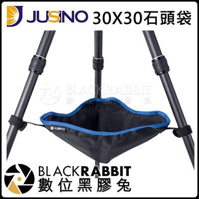 數位黑膠兔【 JUSINO 腳架石頭袋 】 重物袋 腳架 夜拍 固定 影棚 石頭包 吊袋 攝影 器材 穩定袋
