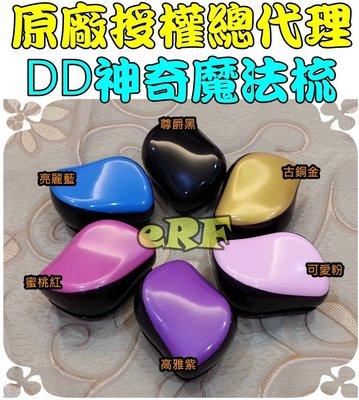 Q朵米-原廠總代理授權-超人氣神奇魔法梳 美髮梳 護髮梳 魔髮梳 DD梳 攜帶型