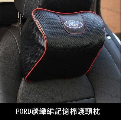 Ford福特MONDEO FOCUS ST FIESTA ST ECOSPORT MK3 MK4碳纖維記憶枕 護頸枕頭枕