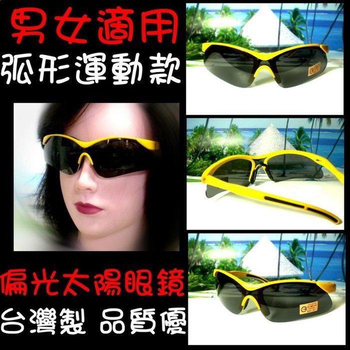 偏光太陽眼鏡  寶麗來鏡片 中性運動款 車隊 戶外運動 抗UV鏡片 明星球員【超低價↘220】2159黑黃